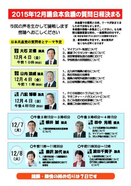 2015年12月議会テーマと日程