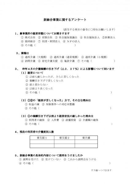 総合事業にアンケート用紙_ページ_1