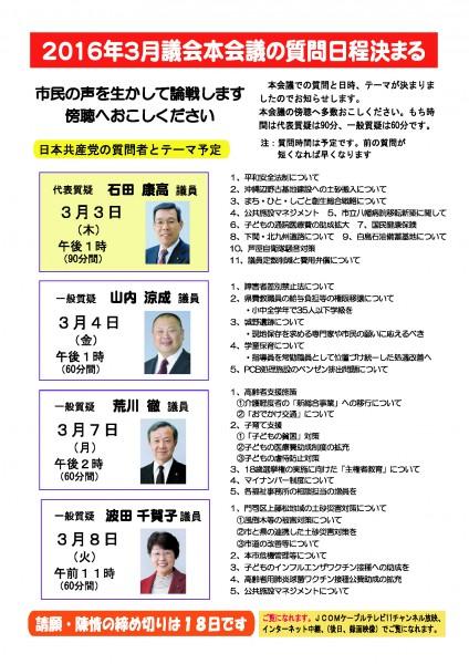 2016年2月議会テーマと日程