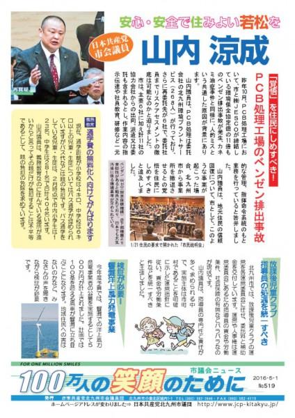 thumbnail of yamauchi01