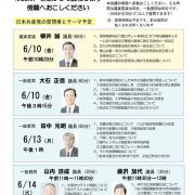 thumbnail of 2016年6月議会テーマと日程