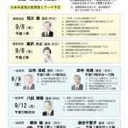 thumbnail of 2016年9月議会テーマと日程2