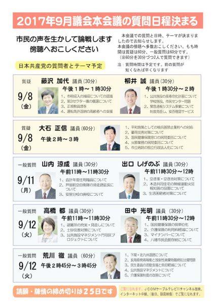 2017年9月議会テーマと日程cのサムネイル