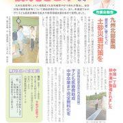市議会530_fujimotoのサムネイル