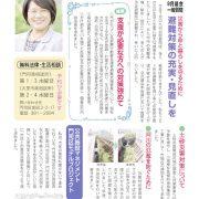市議会530_takahashiのサムネイル