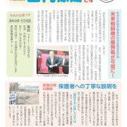 市議会530_yamauchiのサムネイル