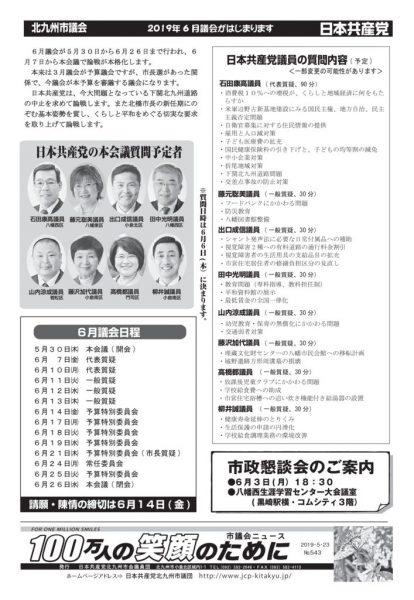 北九州市議会100万543のサムネイル