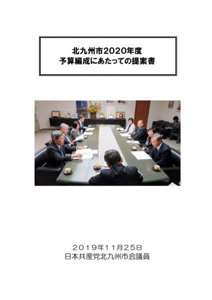 北九州市2020年度予算編成にあたっての提案書のサムネイル