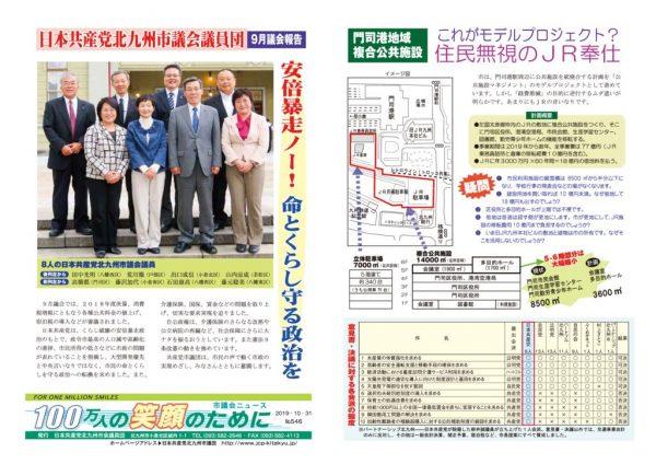 市議会ニュース546小倉北東のサムネイル