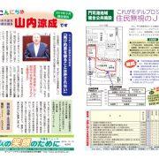 市議会ニュース546山内氏のサムネイル