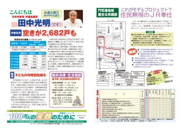 市議会ニュース546田中氏のサムネイル