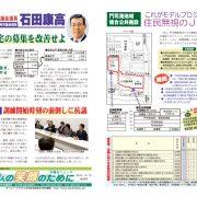 市議会ニュース546石田氏のサムネイル