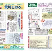 市議会ニュース546荒川氏のサムネイル