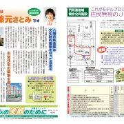 市議会ニュース546藤元氏のサムネイル