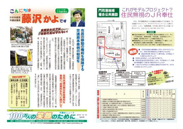 市議会ニュース546藤沢氏のサムネイル
