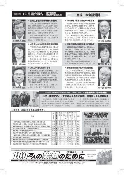 12月議会報のサムネイル